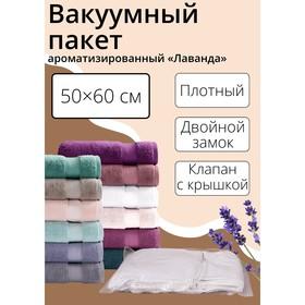 Вакуумный пакет для хранения одежды «Лаванда», 50×60 см, ароматизированный