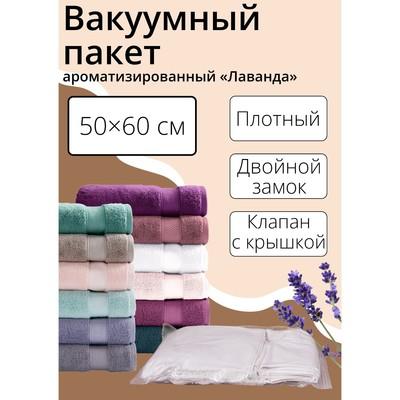 Вакуумный пакет для хранения одежды «Лаванда», 50×60 см, ароматизированный - Фото 1