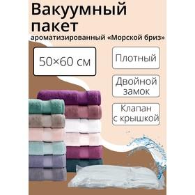 Вакуумный пакет для хранения одежды «Морской бриз», 50×60 см, ароматизированный