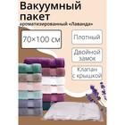 Вакуумный пакет для хранения одежды «Лаванда», 70?100 см, ароматизированный