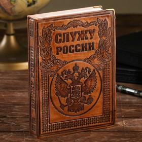 Ежедневник 'Служу России' Ош