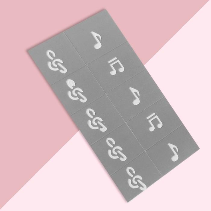 Трафареты для декора Ноты, 10 шт на подложке