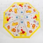 Зонт детский «Весёлые зверята»