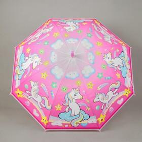 Зонт детский «Единорог», r= 46 см Ош