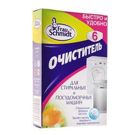 Очиститель для стиральных и посудомоечных машин Frau Schmidt, 6 табл. Ош