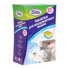 Таблетки для посудомоечных машин Frau Schmidt 5 в 1, 27 шт - Фото 1