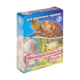 Минеральный блок для водных черепах, коробочка, 60 г Ош