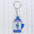 Брелок в форме варежки «Нижневартовск»