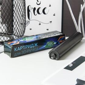 Картридж сменный жидкого пластика для 3D ручки, цвет черный Ош