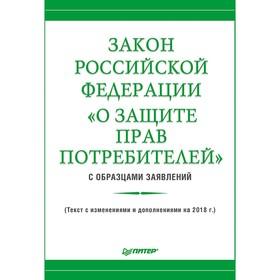Закон Российской Федерации «О защите прав потребителей» с образцами заявлений. Рогожин М. Ю. Ош