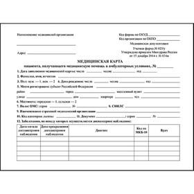 Медицинская карта пациента, получающего медицинскую помощь в амбулаторных условиях, форма №025/у