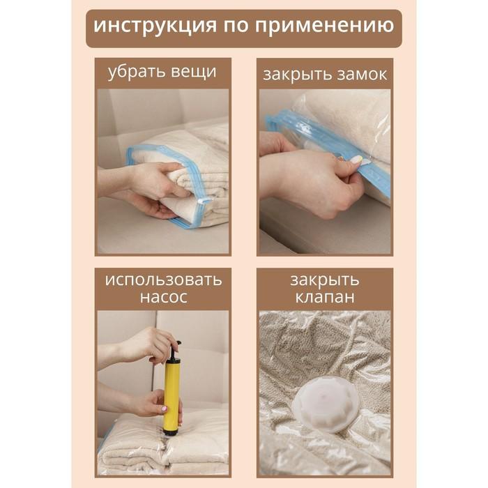 Вакуумный пакет для хранения одежды «Ассорти», 70×100 см, рисунок МИКС