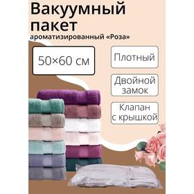 Вакуумный пакет для хранения одежды «Роза», 50×60 см, ароматизированный