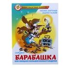 «Барабашка или обещано большое вознаграждение», Бартенев М., Усачев А.
