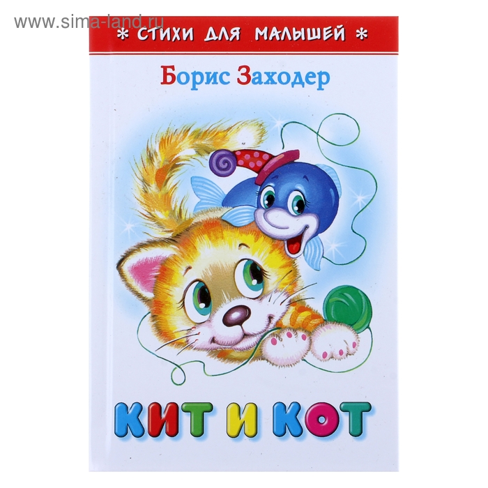 Кит и кот. Заходер Б. В.