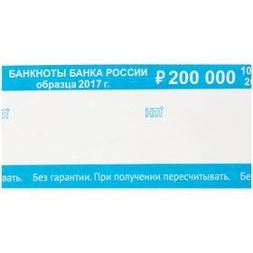 Бандероль кольцевая 2000 руб. 500 шт/уп Ош