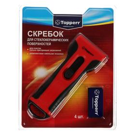 Скребок для стеклокерамики Topperr SC 4, со сменными лезвиями, 4 шт. Ош