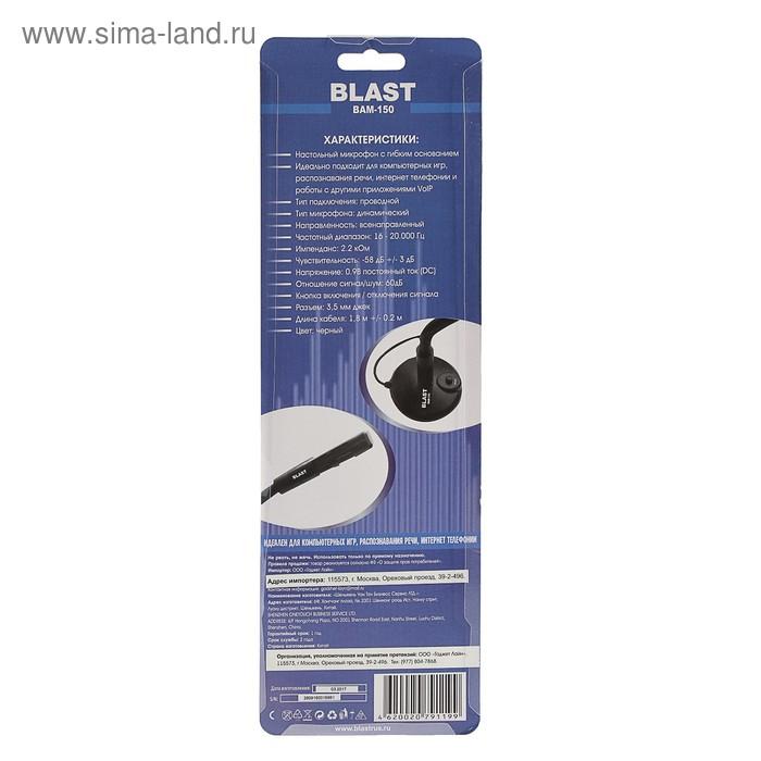Микрофон компьютерный BLAST BAM-150, 16-20000 Гц, 2,2 кОм, 58 дБ, кабель 1,8 м, черный