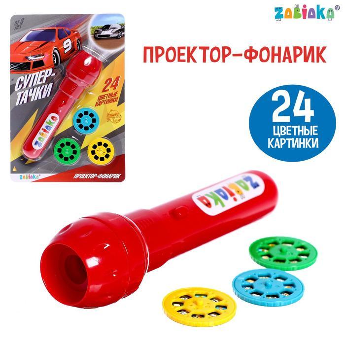 """ZABIAKA Проектор-фонарик """"Авто-Транспорт"""" свет, цв МИКС  №SL-01621"""