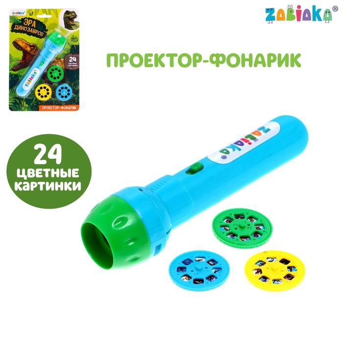 """ZABIAKA Проектор-фонарик """"Эра -динозавтров"""" свет №SL-01622"""