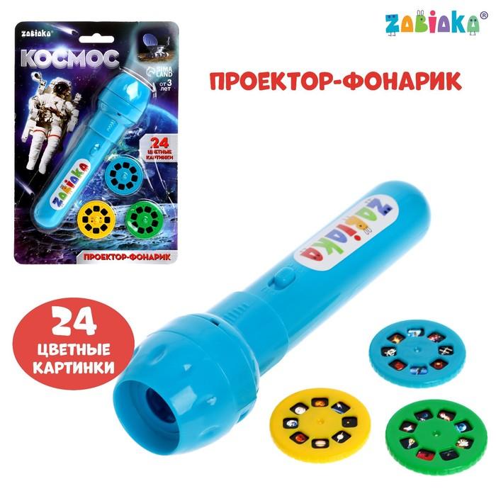 """ZABIAKA Проектор-фонарик """"Космос"""" свет №SL-01623"""