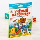 Развивающая игра «Ученый паровозик», читаем по слогам