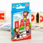 Развивающая игра «ПДД: Переходим через дорогу», 35 карт