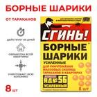 """Борные шарики от тараканов Дохлокс """"Сгинь №56"""",  8 шт"""