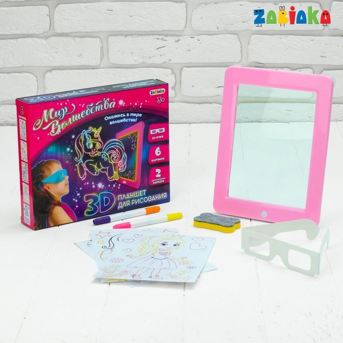 3D-доска для рисования «Девочки», световые эффекты, цвет розовый