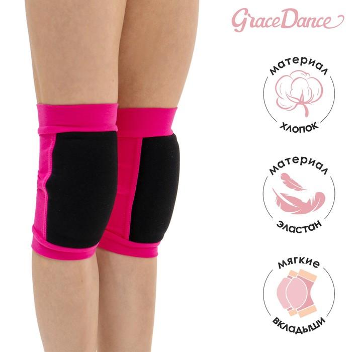 Наколенники для гимнастики и танцев (с уплотненной чашкой), размер XXS (3-5 лет), цвет фуксия/чёрный