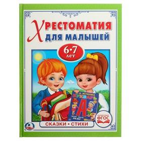 Хрестоматия для малышей 6-7 лет. Потешки, сказки, стихи Ош