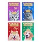 Блокнот А7, 40 листов на гребне Calligrata «Животные», обложка картон хром-эрзац