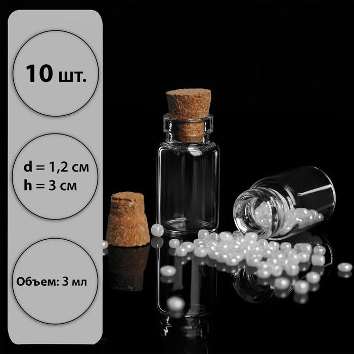 Баночки для хранения бисера, d = 1,2 × 3 см, 10 шт
