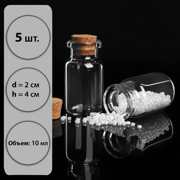 Баночки для хранения бисера, d = 2 × 4 см, 5 шт
