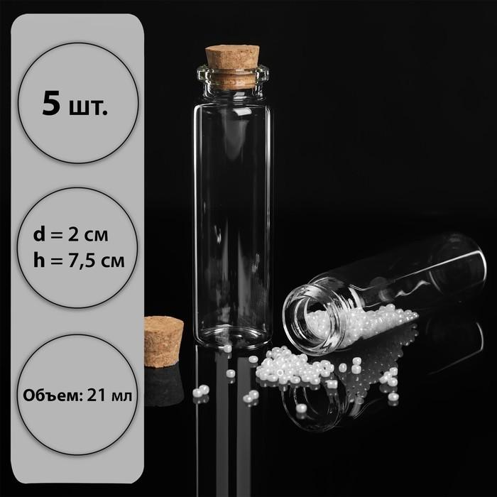 Баночки для хранения мелочей, d = 2 × 7,5 см, 5 шт