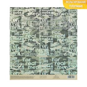 Бумага для скрапбукинга с голографическим фольгированием «Милитари», 20 × 21.5 см, 250 г/м Ош