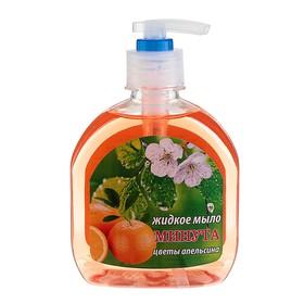 """Жидкое мыло с дозатором """"Цветы апельсина """", 300 г"""