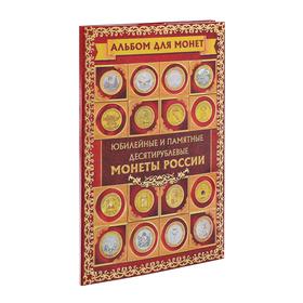 Альбом для монет 'Юбилейные и памятные 10 рублевые монеты', 24,3 х 10,3 см Ош