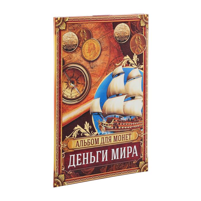 """Альбом для монет """"Деньги Мира"""", 24,3 х 10,3 см"""