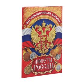 Альбом для монет 'Монеты России', 24,3 х 10,3 см Ош