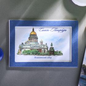 Магнит акварельная серия «Санкт-Петербург» (Исаакиевский собор)
