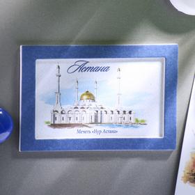 Магнит «Астана. Нур-Астана», акварельная серия Ош