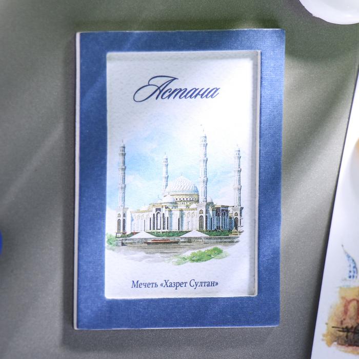 Магнит Астана Хазрет Султан, акварельная серия