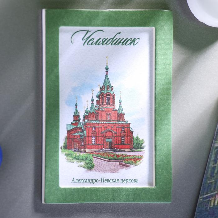 Магнит Челябинск. Александро-Невская церковь, акварельная серия