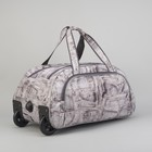 Сумка дорожная на колёсах, отдел на молнии, наружный карман, цвет серый