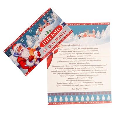 """Открытка """"Письмо от Деда Мороза"""" с текстом для мальчика"""