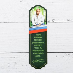 """Закладка """"Я верю в человека..."""" (В.В.Путин), 3 х 11 см"""
