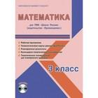 Математика. 3 класс. Методическое пособие + CD-диск. Шейкина С. А.