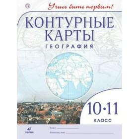 Контурная карта. ФГОС. География 10-11 класс