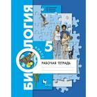Биология. 5 класс. Рабочая тетрадь. Николаев И. В., Корнилова О. А.